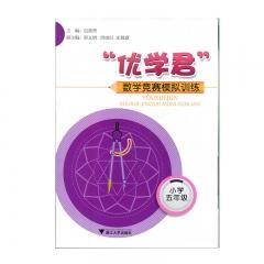优学军数学竞赛模拟训练(小学5年级) 浙江大学出版社