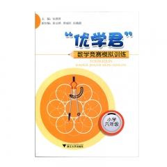 优学军数学竞赛模拟训练(小学6年级) 浙江大学出版社