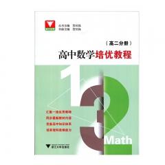 浙大优学 高中数学培优教程(高二分册)