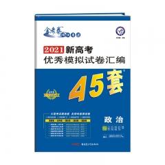 2021年(新高考)优秀模拟试卷汇编45套 政治 新疆青少年出版社 杜志建 新华书店正版图书