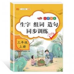 生字、组词、 造句同步训练 三年级上册开明出版社 新华书店正版图书