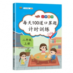 每天100道口算题 二年级上册开明出版社 新华书店正版图书