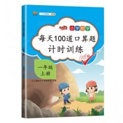 每天100道口算题 一年级上册开明出版社 新华书店正版图书