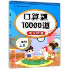 口算题10000道  三年级上册开明出版社 新华书店正版图书