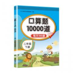 口算题10000道  二年 级下册开明出版社 新华书店正版图书