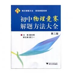 初中物理竞赛解题方法大全 浙江大学出版社