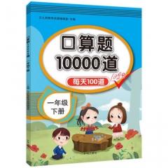 口算题10000道  一年级下册开明出版社 新华书店正版图书