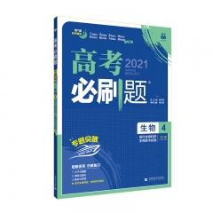 2021版 高考必刷题 生物4 新华书店正版图书