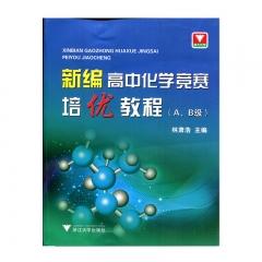 新编高中化学竞赛教程(A B级)新 浙江大学出版社