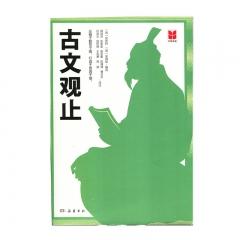 四维阅读20秋古文观止 岳麓出版社 新华书店正版图书