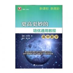 浙大优学 更高更妙的培优通用教程高中数学 浙江大学出版社