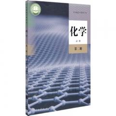 JC 20秋化学必修第二册 人民教育出版社 新华书店正版图书课本教科书