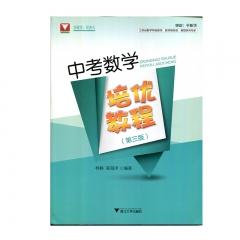 中考数学培优教程(第三版) 浙江大学出版社
