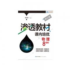 渗透教材·课内培优·物理8年级 崇文书局有限公司 陈光辉