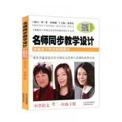名师同步教学设计小学语文一年级 下册 新华书店正版图书