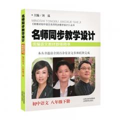 名师同步教学设计初中语文 八年级 下册 新华书店正版图书