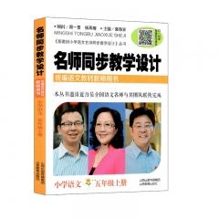 名师同步教学设计 小学语文五年级(上册)新 山西教育出版社