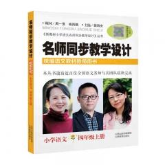 名师同步教学设计 小学语文四年级(上册)新 山西教育出版社