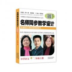 名师同步 教学设计 小学语文二年级(上册)新 山西教育出版社