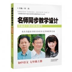 名师同步教学设计 初中语文七年级(上册)新 新华书店正版图书