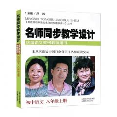 名师同步教学设计 初中语文八年级(上册)新 山西教育出版社