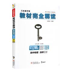 21教材解读 高中物理(选修3-3) 陕西师范大学出版社 王后雄