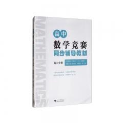高中数学竞赛同步辅导教材(高二分册)浙江大学出版社 廖如舟,刘瑞富,唐健