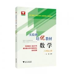 实验班培优教材 数学 八年级上册 浙江大学出版社 许康华