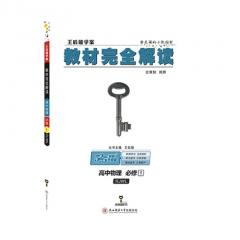 19 教材完全解读 高中物理(必修1)(RJWL) 陕西师大出版社