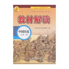 19秋教材解读初中历史八年级上册(人教)人民教育出版社