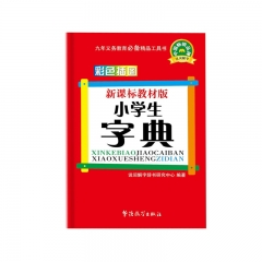 教材版小学生字典 华语教学出版社 说词解字辞书研究中心