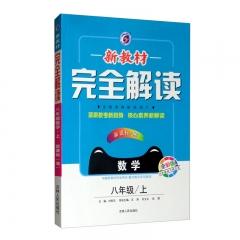 20秋新教材完全解读·八年级数学上册(湘教版) 吉林人民出版社 刘佑华