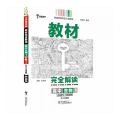 21教材解读高中生物1 陕西师范大学出版社 王后雄