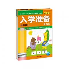 入学准备轻松练:拼音描红 长江少年儿童出版社 海豚传媒 新华书店正版图书