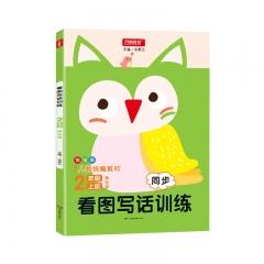 2年级(黄钻版) 看图写话训练 湖南教育出版社 汤素兰,新华书店正版图书