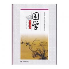 国学·高二年级下册湖南教育出版社 新华书店正版图书