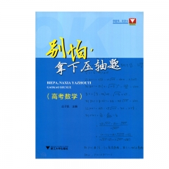 别怕拿下压轴题(高考数学) 浙江大学出版社