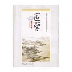 国学·八年级下册 湖南教育出版社 新华书店正版图书