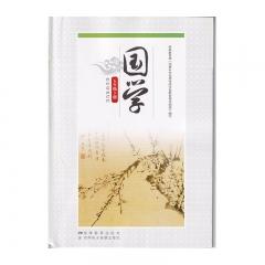 国学·五年级下册 湖南教育出版社 新华书店正版图书