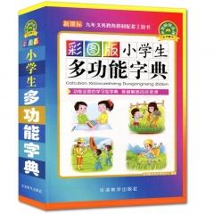 彩图版小学生多功能字典 (32开)