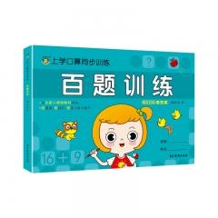 河马文化 上学口算同步训练百题训练 吉林摄影出版社 清英,新华书店正版图书