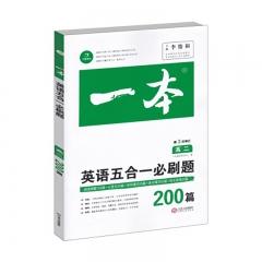 一本英语五合一必刷题(高二)湖南教育出版社广东开心教育新华书店正版图书