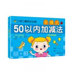 河马文化 上学口算同步训练50以内加减法 吉林摄影出版社 清英,新华书店正版图书