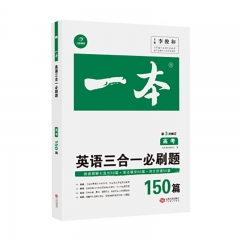 一本英语三合一必刷题(高考)湖南教育出版社广东开心教育新华书店正版图书