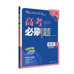 2021版高考必刷题英语4短文改错首都师范大学出版社杨文彬