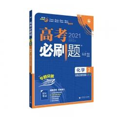 2021版高考必刷题化学2元素化合物与实验首都师范大学出版社杨文彬