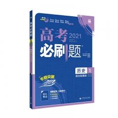 2021版高考必刷题历史1政治发展史首都师范大学出版社杨文彬