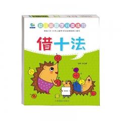 借十法 幼儿园数学分类练习 吉林摄影出版社 张立娜,新华书店正版图书