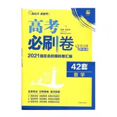 2021版 高考必刷卷 42套 数学(新高考版) 开明出版社