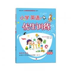 二年级提高篇:小学英语优生训练 天地出版社 李继勇 新华书店正版图书